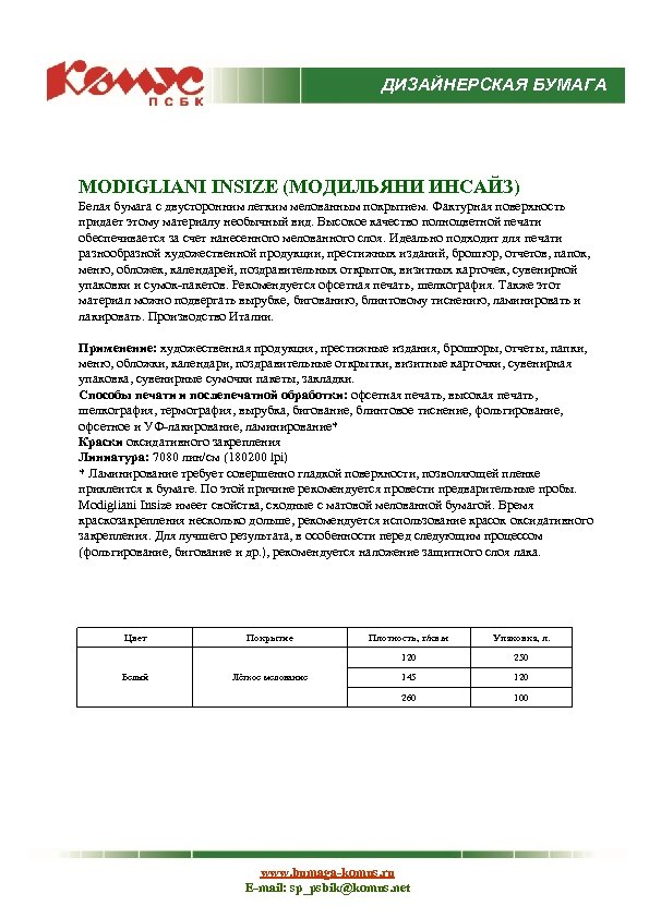 ДИЗАЙНЕРСКАЯ БУМАГА MODIGLIANI INSIZE (МОДИЛЬЯНИ ИНСАЙЗ) Белая бумага с двусторонним легким мелованным покрытием. Фактурная