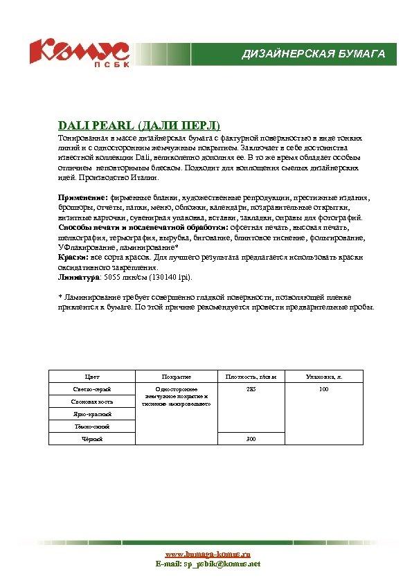 ДИЗАЙНЕРСКАЯ БУМАГА DALI PEARL (ДАЛИ ПЕРЛ) Тонированная в массе дизайнерская бумага с фактурной поверхностью
