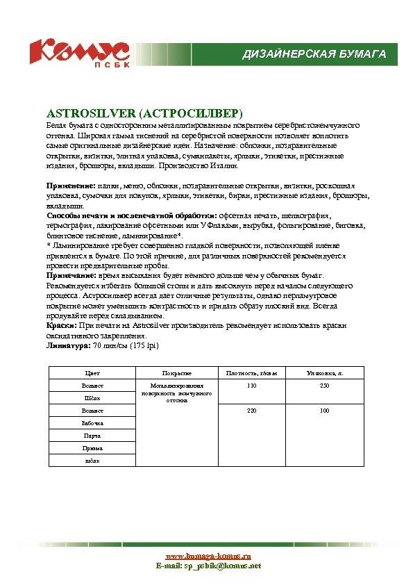 ДИЗАЙНЕРСКАЯ БУМАГА ASTROSILVER (АСТРОСИЛВЕР) Белая бумага с односторонним металлизированным покрытием серебристожемчужного оттенка. Широкая гамма
