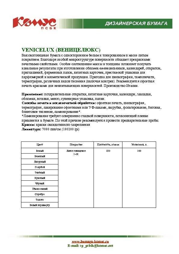 ДИЗАЙНЕРСКАЯ БУМАГА VENICELUX (ВЕНИЦЕЛЮКС) Высокоглянцевая бумага с односторонним белым и тонированным в массе литым