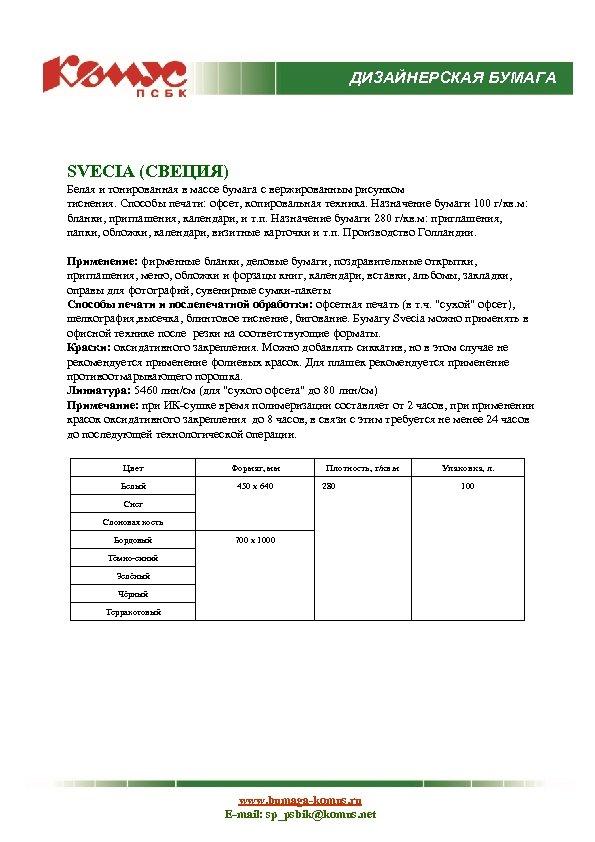 ДИЗАЙНЕРСКАЯ БУМАГА SVECIA (СВЕЦИЯ) Белая и тонированная в массе бумага с вержированным рисунком тиснения.