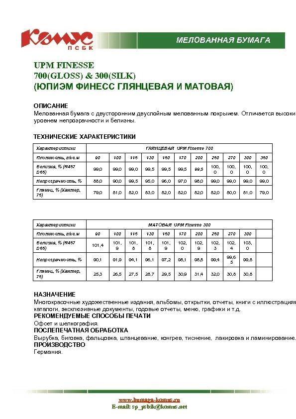 МЕЛОВАННАЯ БУМАГА UPM FINESSE 700(GLOSS) & 300(SILK) (ЮПИЭМ ФИНЕСС ГЛЯНЦЕВАЯ И МАТОВАЯ) ОПИСАНИЕ Мелованная