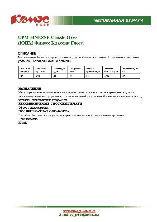МЕЛОВАННАЯ БУМАГА UPM FINESSE Classic Gloss (ЮПМ Финесс Классик Глосс) ОПИСАНИЕ Мелованная бумага с