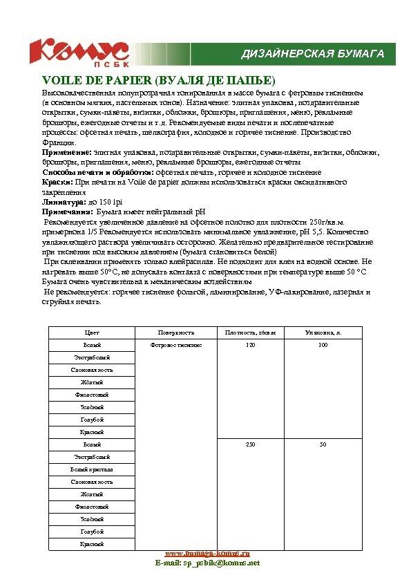 ДИЗАЙНЕРСКАЯ БУМАГА VOILE DE PAPIER (ВУАЛЯ ДЕ ПАПЬЕ) Высококачественная полупрозрачная тонированная в массе бумага