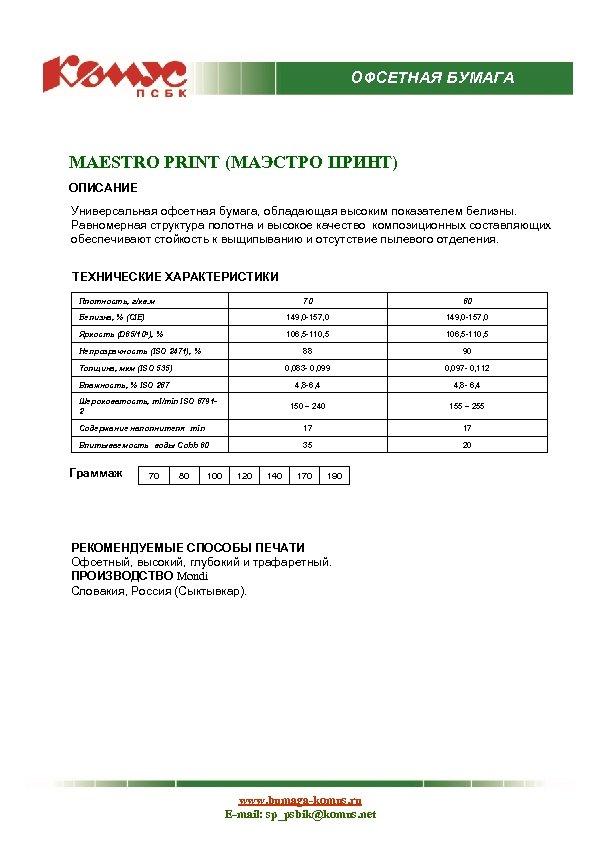 ОФСЕТНАЯ БУМАГА MAESTRO PRINT (МАЭСТРО ПРИНТ) ОПИСАНИЕ Универсальная офсетная бумага, обладающая высоким показателем белизны.
