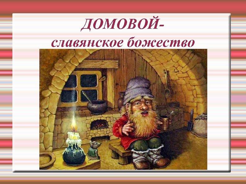 ДОМОВОЙславянское божество