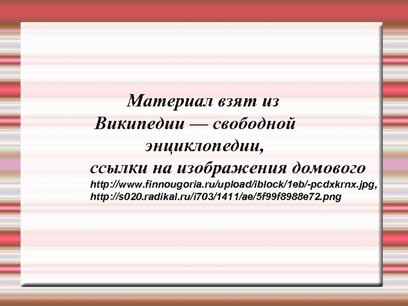 Материал взят из Википедии — свободной энциклопедии, ссылки на изображения домового http: //www. finnougoria.