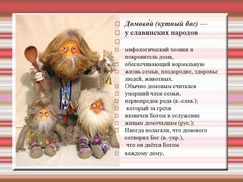Домово й (кутный бог) — у славянских народов мифологический хозяин и покровитель дома,