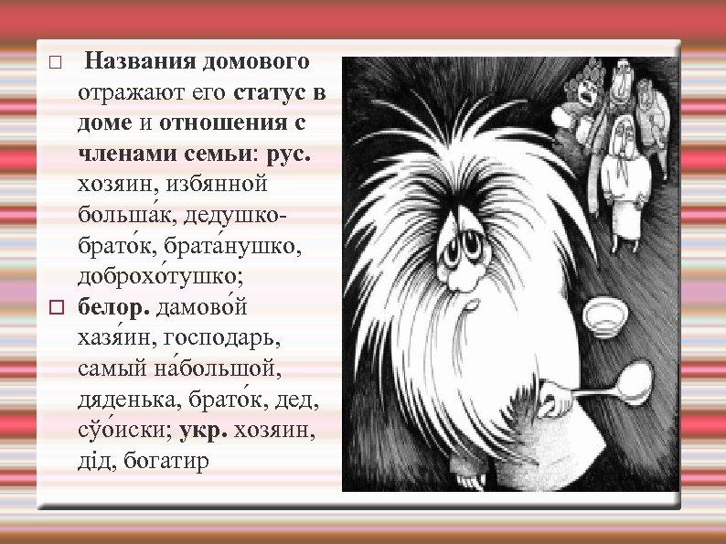 Названия домового отражают его статус в доме и отношения с членами семьи: рус.
