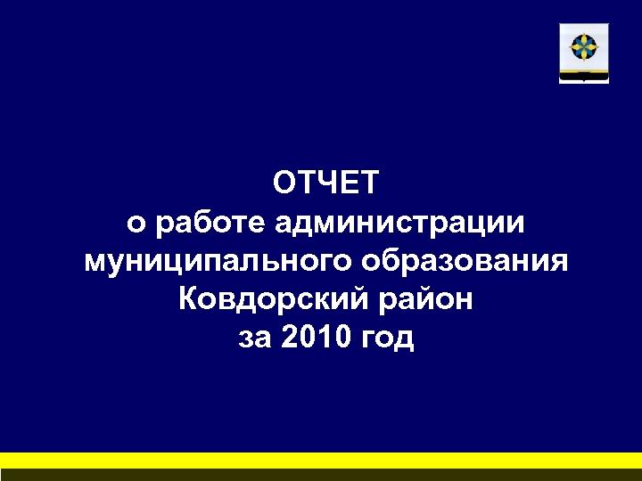 ОТЧЕТ о работе администрации муниципального образования Ковдорский район за 2010 год