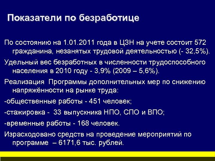 Показатели по безработице По состоянию на 1. 01. 2011 года в ЦЗН на учете