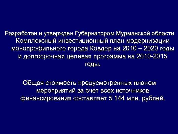 Разработан и утвержден Губернатором Мурманской области Комплексный инвестиционный план модернизации монопрофильного города Ковдор на