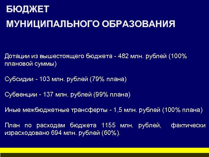 БЮДЖЕТ МУНИЦИПАЛЬНОГО ОБРАЗОВАНИЯ Дотации из вышестоящего бюджета - 482 млн. рублей (100% плановой суммы)