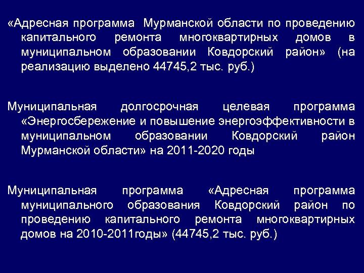 «Адресная программа Мурманской области по проведению капитального ремонта многоквартирных домов в муниципальном образовании