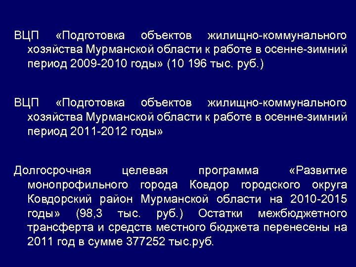 ВЦП «Подготовка объектов жилищно-коммунального хозяйства Мурманской области к работе в осенне-зимний период 2009 -2010