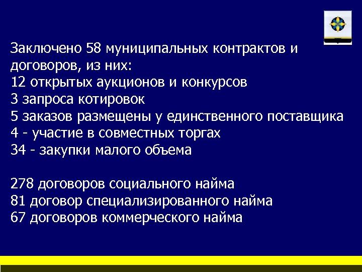 Заключено 58 муниципальных контрактов и договоров, из них: 12 открытых аукционов и конкурсов 3