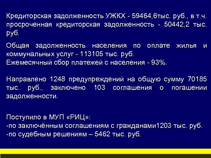 Кредиторская задолженность УЖКХ - 59464, 6 тыс. руб. , в т. ч. просроченная кредиторская