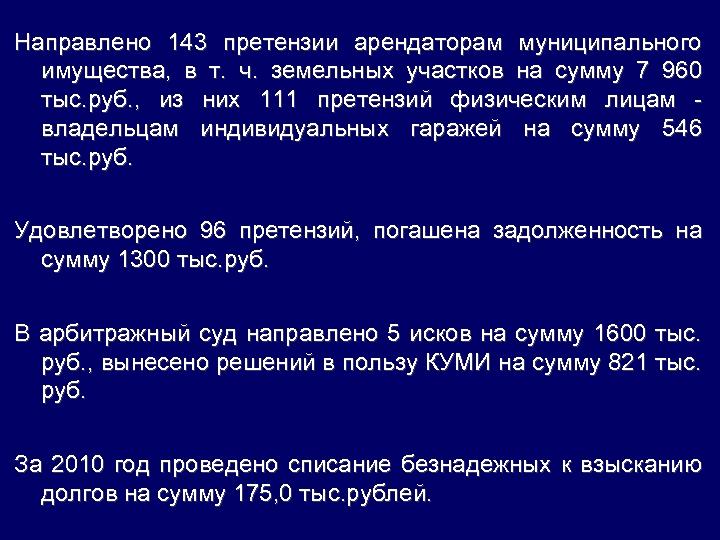 Направлено 143 претензии арендаторам муниципального имущества, в т. ч. земельных участков на сумму 7