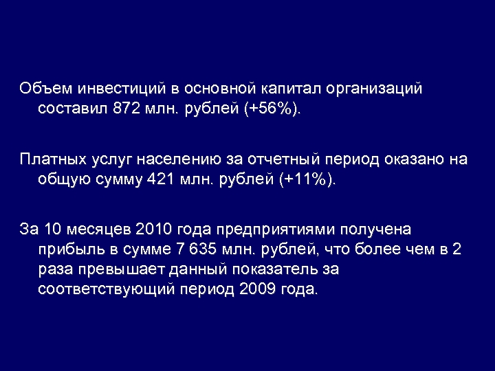 Объем инвестиций в основной капитал организаций составил 872 млн. рублей (+56%). Платных услуг населению