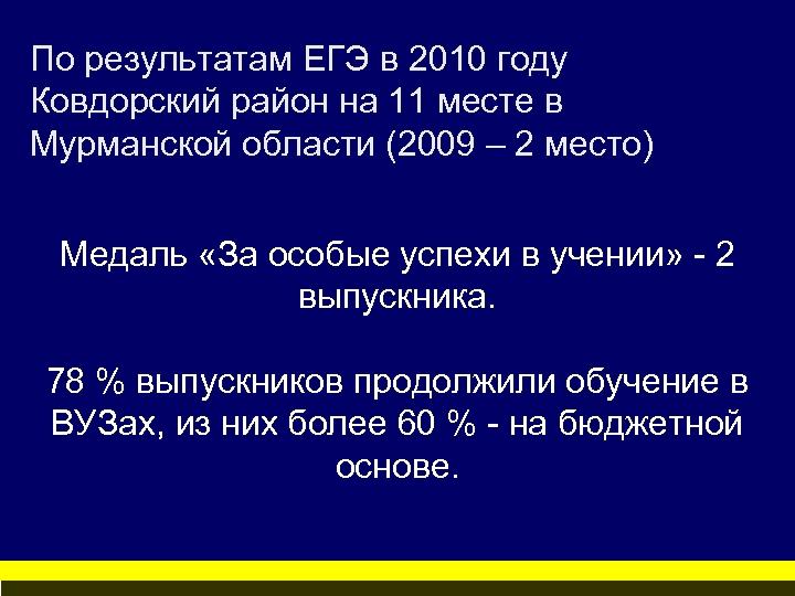 По результатам ЕГЭ в 2010 году Ковдорский район на 11 месте в Мурманской области