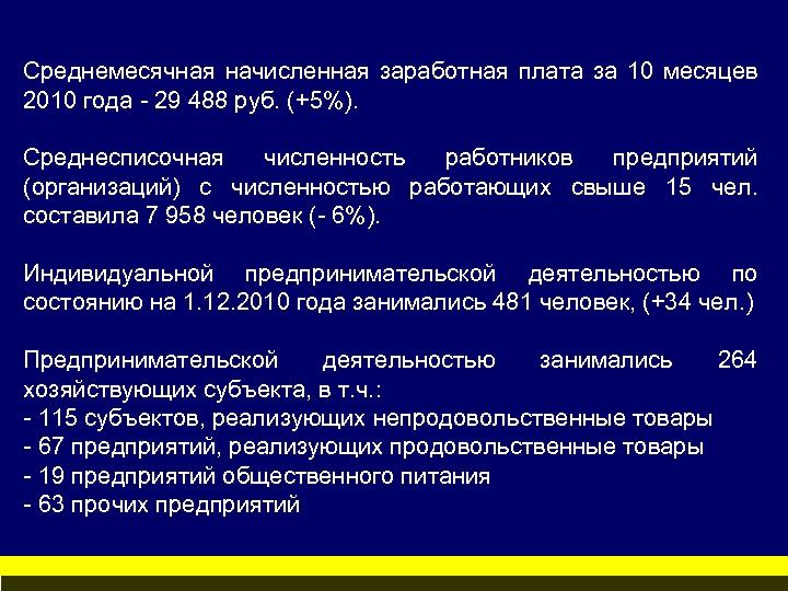 Среднемесячная начисленная заработная плата за 10 месяцев 2010 года - 29 488 руб. (+5%).
