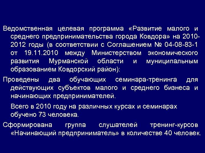 Ведомственная целевая программа «Развитие малого и среднего предпринимательства города Ковдора» на 20102012 годы (в