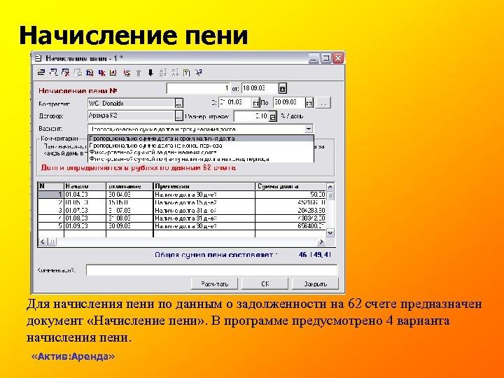 Начисление пени Для начисления пени по данным о задолженности на 62 счете предназначен документ