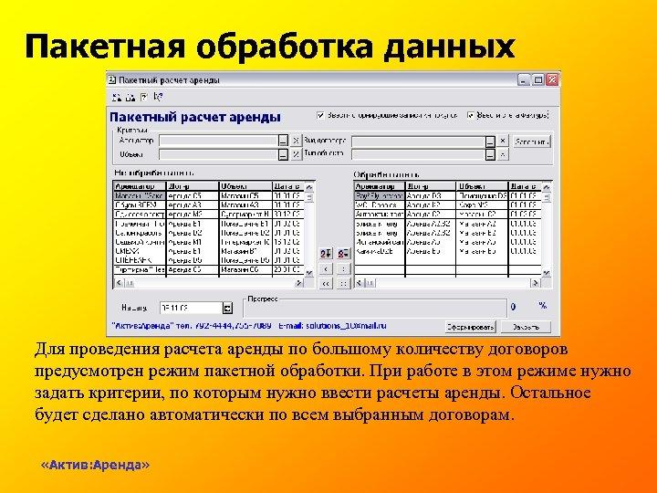 Пакетная обработка данных Для проведения расчета аренды по большому количеству договоров предусмотрен режим пакетной