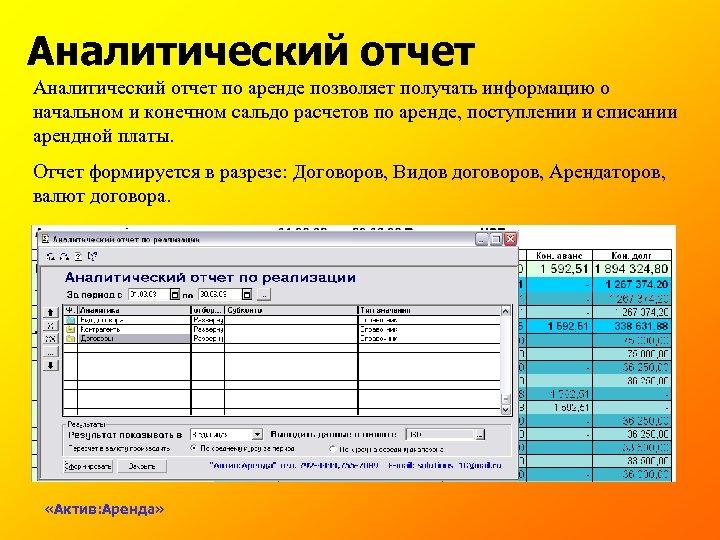 Аналитический отчет по аренде позволяет получать информацию о начальном и конечном сальдо расчетов по