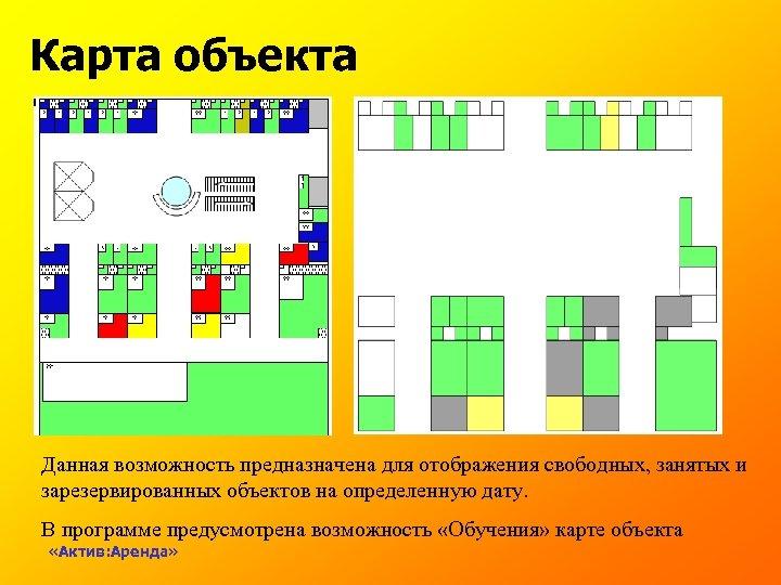 Карта объекта Данная возможность предназначена для отображения свободных, занятых и зарезервированных объектов на определенную