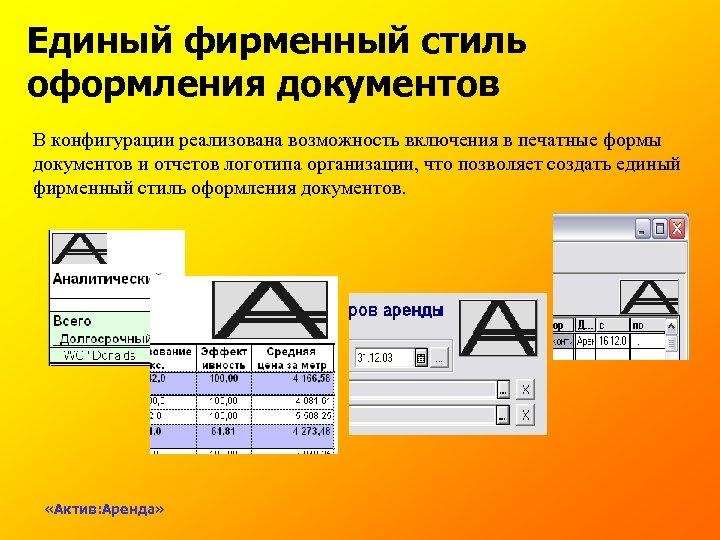 Единый фирменный стиль оформления документов В конфигурации реализована возможность включения в печатные формы документов