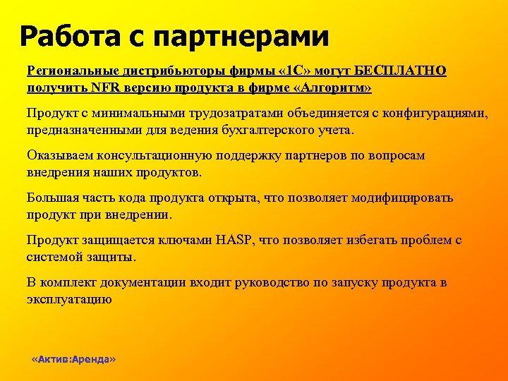 Работа с партнерами Региональные дистрибьюторы фирмы « 1 С» могут БЕСПЛАТНО получить NFR версию