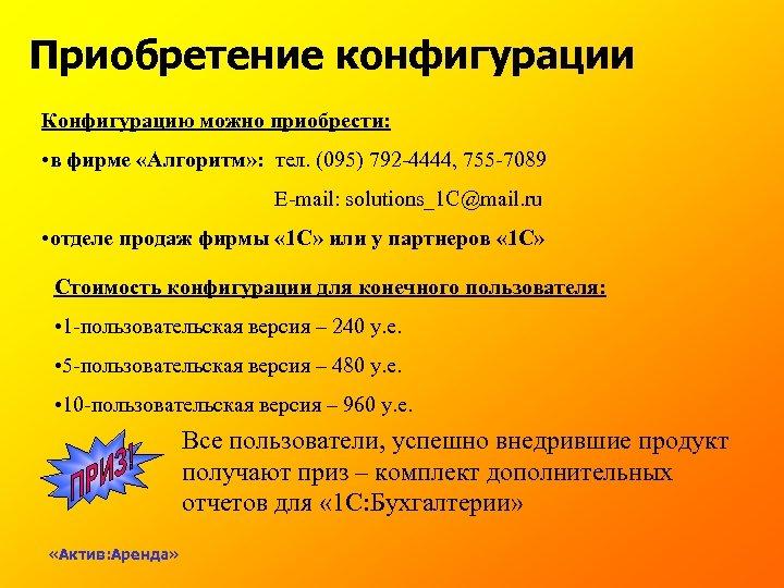Приобретение конфигурации Конфигурацию можно приобрести: • в фирме «Алгоритм» : тел. (095) 792 -4444,