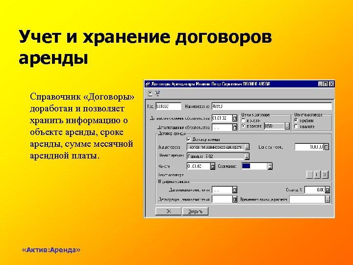 Учет и хранение договоров аренды Справочник «Договоры» доработан и позволяет хранить информацию о объекте