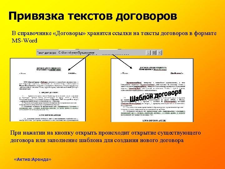 Привязка текстов договоров В справочнике «Договоры» хранятся ссылки на тексты договоров в формате MS-Word