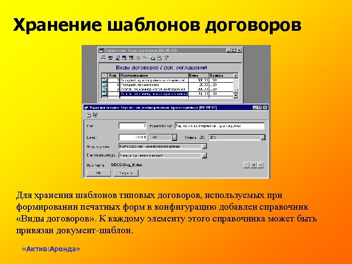 Хранение шаблонов договоров Для хранения шаблонов типовых договоров, используемых при формировании печатных форм в