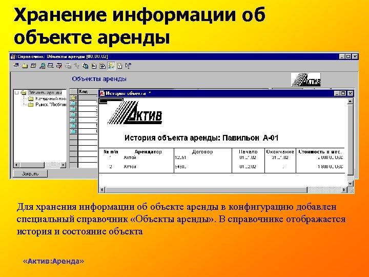 Хранение информации об объекте аренды Для хранения информации об объекте аренды в конфигурацию добавлен