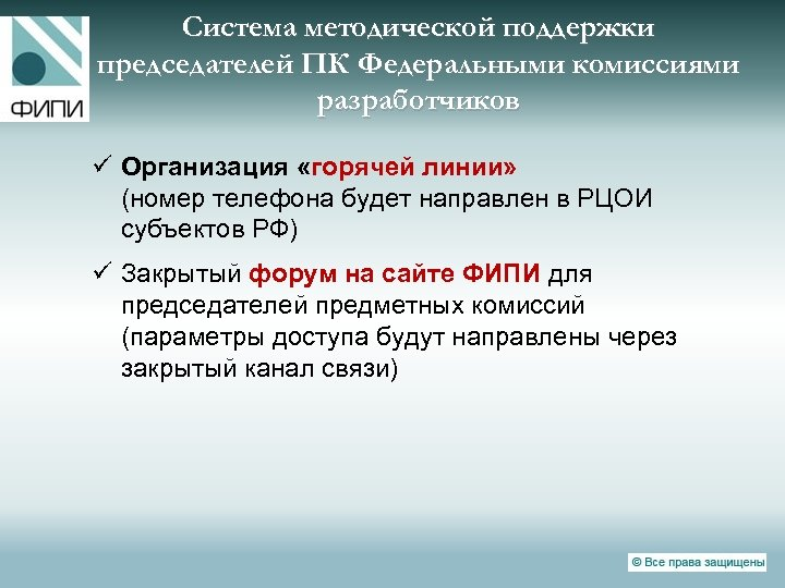 Система методической поддержки председателей ПК Федеральными комиссиями разработчиков Организация «горячей линии» (номер телефона будет