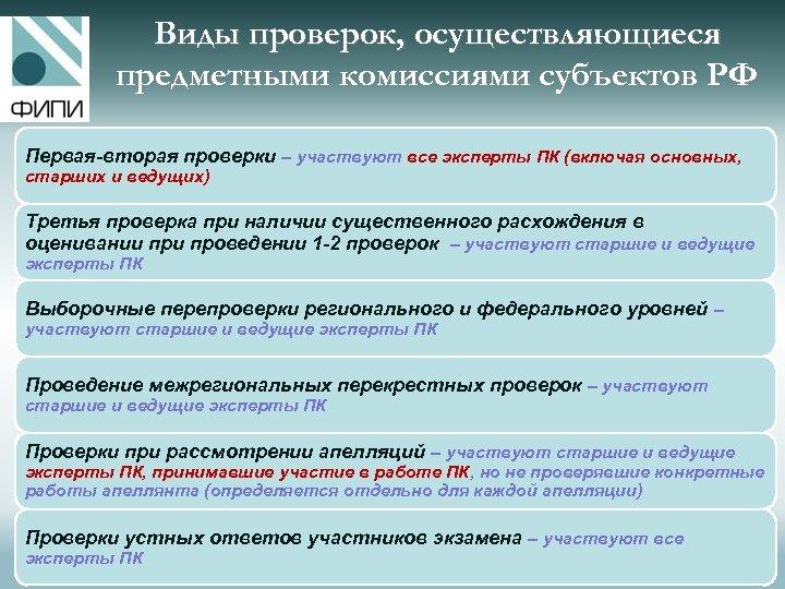 Виды проверок, осуществляющиеся предметными комиссиями субъектов РФ Первая-вторая проверки – участвуют все эксперты ПК