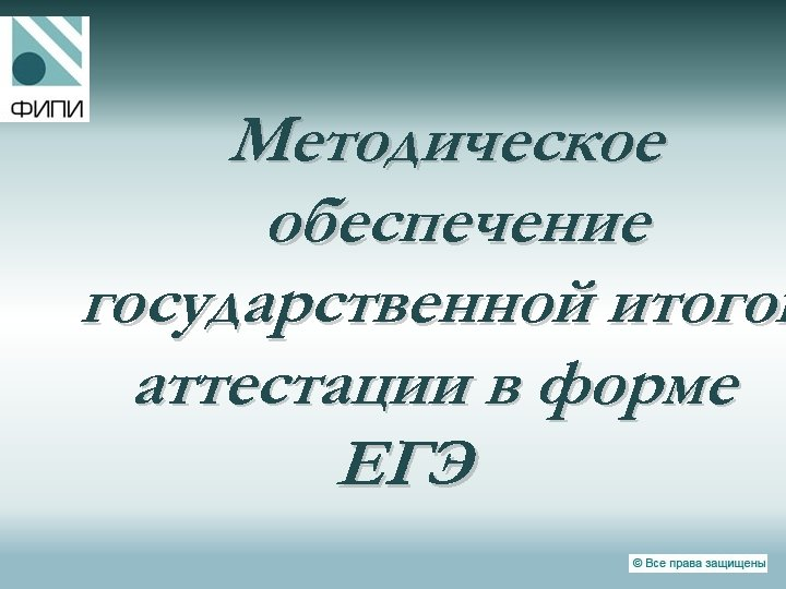 Методическое обеспечение государственной итогов аттестации в форме ЕГЭ