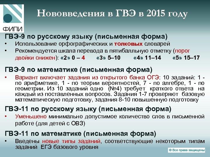 Нововведения в ГВЭ в 2015 году ГВЭ-9 по русскому языку (письменная форма) • •