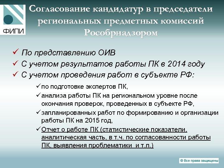 Согласование кандидатур в председатели региональных предметных комиссий Рособрнадзором По представлению ОИВ С учетом результатов