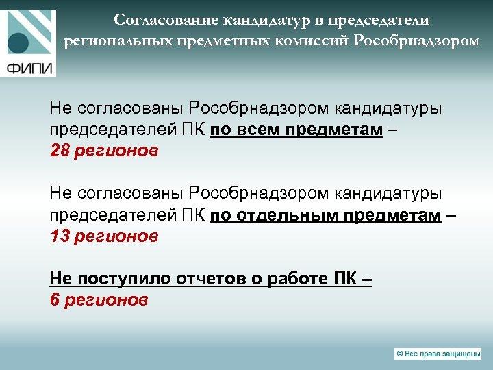 Согласование кандидатур в председатели региональных предметных комиссий Рособрнадзором Не согласованы Рособрнадзором кандидатуры председателей ПК