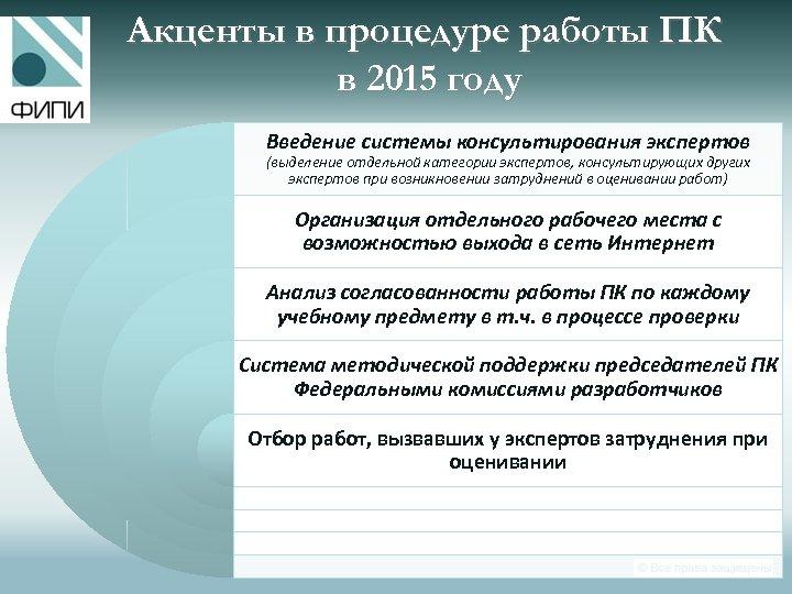 Акценты в процедуре работы ПК в 2015 году Введение системы консультирования экспертов (выделение отдельной