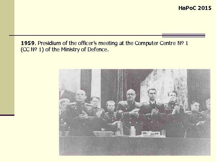 Ha. Po. C 2015 1959. Presidium of the officer's meeting at the Computer Centre