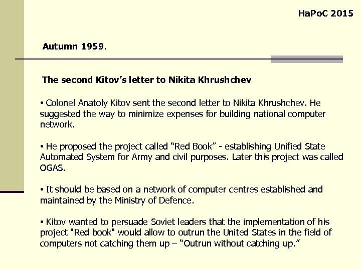 Ha. Po. C 2015 Autumn 1959. The second Kitov's letter to Nikita Khrushchev •
