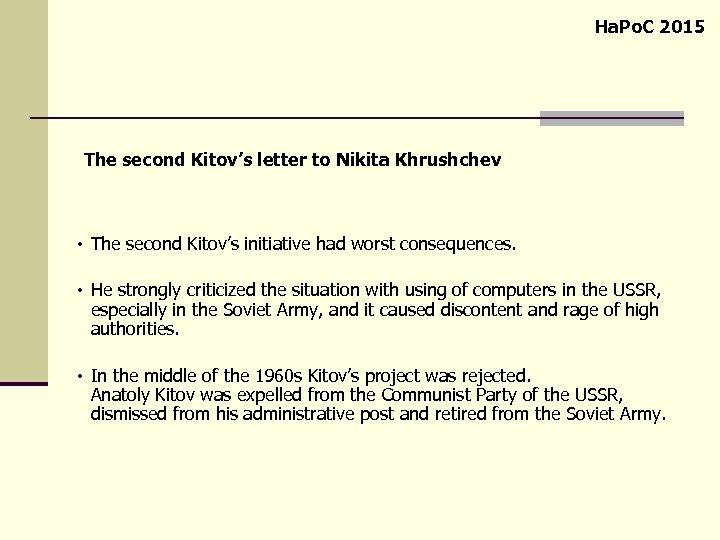 Ha. Po. C 2015 The second Kitov's letter to Nikita Khrushchev The second Kitov's