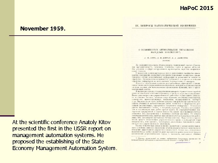 Ha. Po. C 2015 November 1959. At the scientific conference Anatoly Kitov presented the