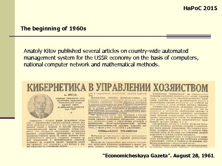 Ha. Po. C 2015 The beginning of 1960 s Anatoly Kitov published several articles