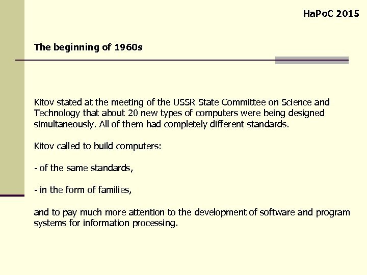 Ha. Po. C 2015 The beginning of 1960 s Kitov stated at the meeting